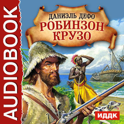Аудиокнига Робинзон Крузо