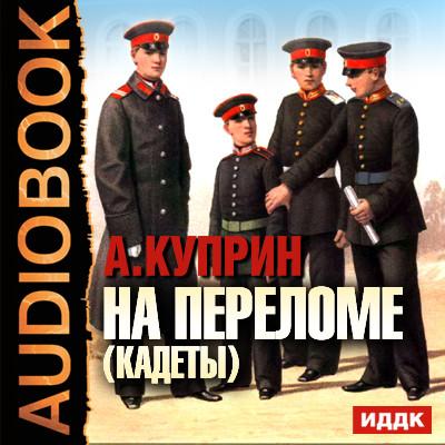 Аудиокнига На переломе (кадеты)