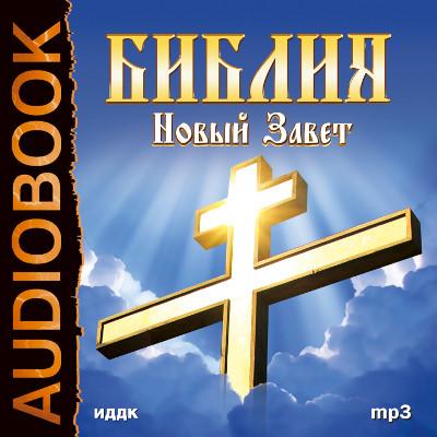 Аудиокнига Новый завет