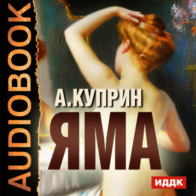 Аудиокнига Яма