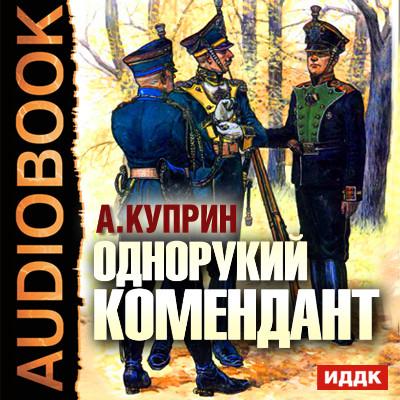 Аудиокнига Однорукий Комендант