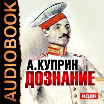 Аудиокнига Дознание