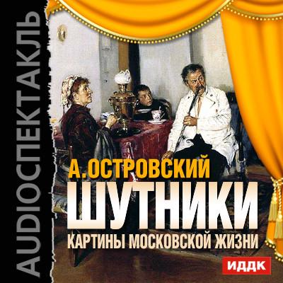 Аудиокнига Шутники. Картины московской жизни