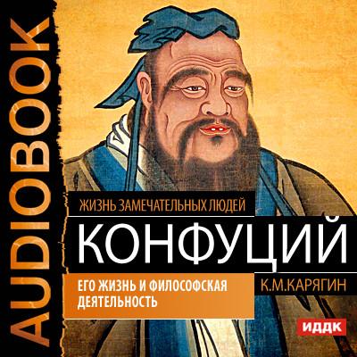 Аудиокнига Конфуций. Его жизнь и философская деятельность