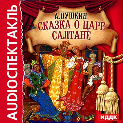 Аудиокнига Сказка о Царе Салтане