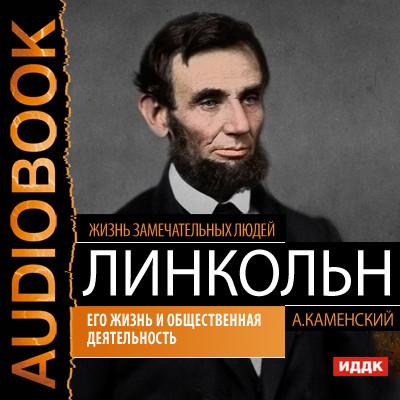Аудиокнига Авраам Линкольн. Его жизнь и общественная деятельность