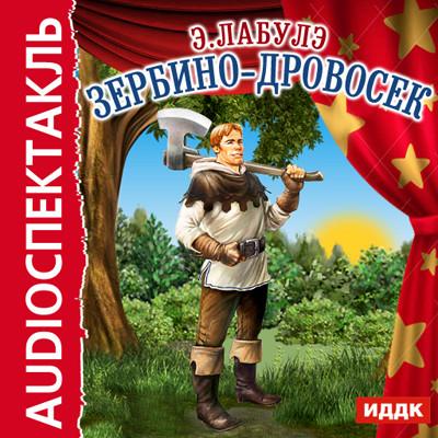 Аудиокнига Зербино-дровосек