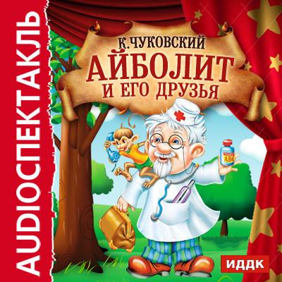 Аудиокнига Айболит и его друзья