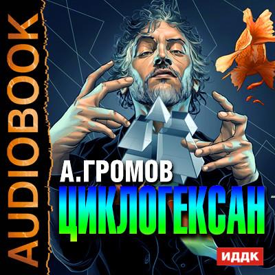 Аудиокнига Циклогексан