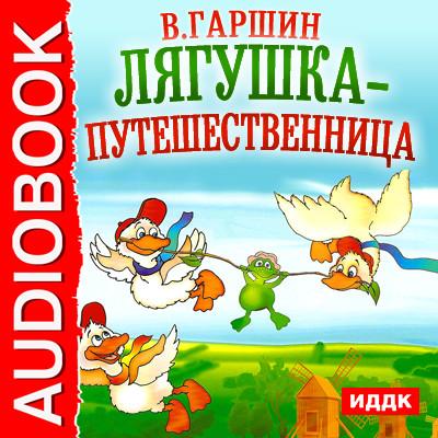 Аудиокнига Лягушка-путешественница