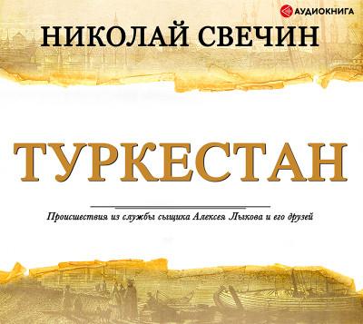 Аудиокнига Туркестан