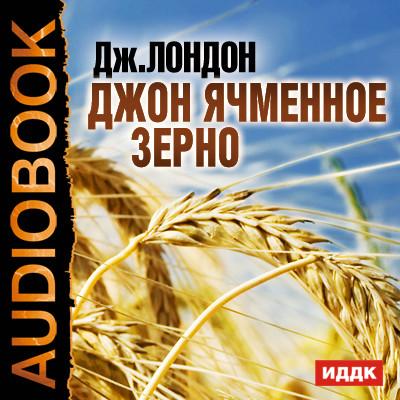 Аудиокнига Джон Ячменное Зерно