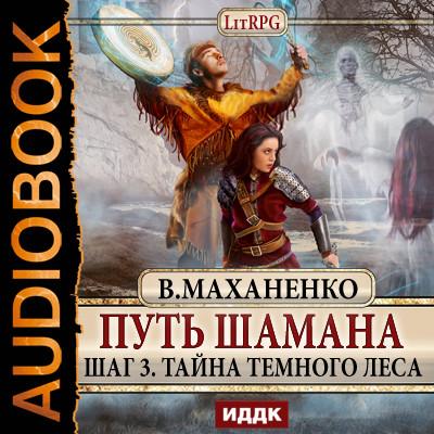 Аудиокнига Путь Шамана. Шаг 3. Тайна Темного леса