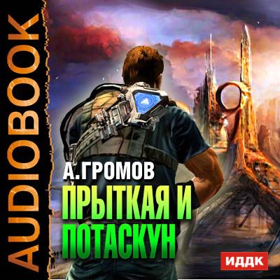 Аудиокнига Прыткая и Потаскун