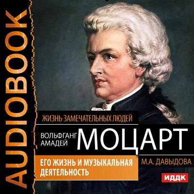 Аудиокнига Вольфганг Амадей Моцарт. Его жизнь и музыкальная деятельность