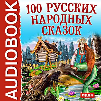 Аудиокнига 100 Русских народных сказок