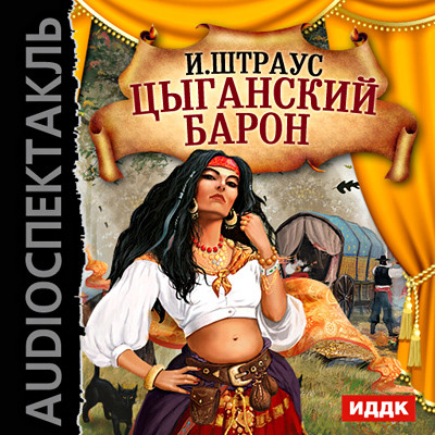 Аудиокнига Цыганский барон