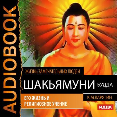 Аудиокнига Шакьямуни (Будда). Его жизнь и религиозное учение