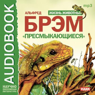 Аудиокнига Жизнь животных. Пресмыкающиеся