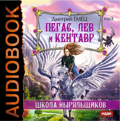 Аудиокнига ШНыр. Книга 1. Пегас, лев и кентавр