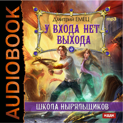 Аудиокнига ШНыр. Книга 2. У входа нет выхода