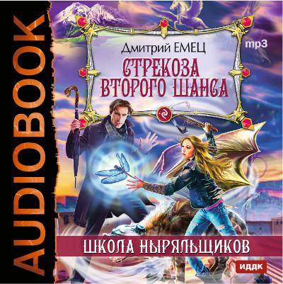 Аудиокнига ШНыр. Книга 4. Стрекоза второго шанса