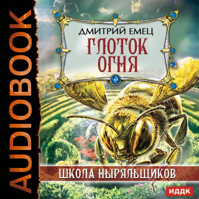 Аудиокнига ШНыр. Книга 7. Глоток огня