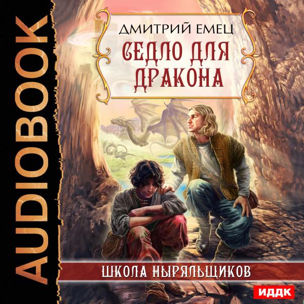 Аудиокнига ШНыр. Книга 8. Седло для дракона