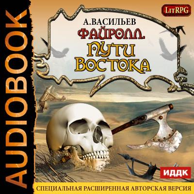 Аудиокнига Файролл. Книга 2. Пути Востока