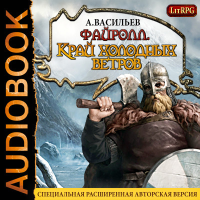 Аудиокнига Файролл. Книга 3. Край холодных ветров
