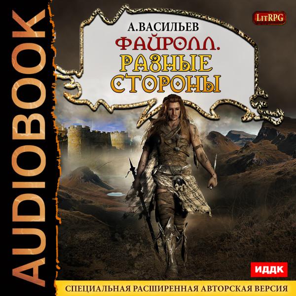 Аудиокнига Файролл. Книга 7. Разные стороны