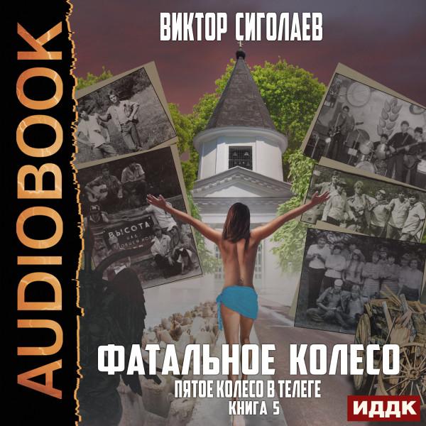 Аудиокнига Фатальное колесо. Книга 5. Пятое колесо в телеге