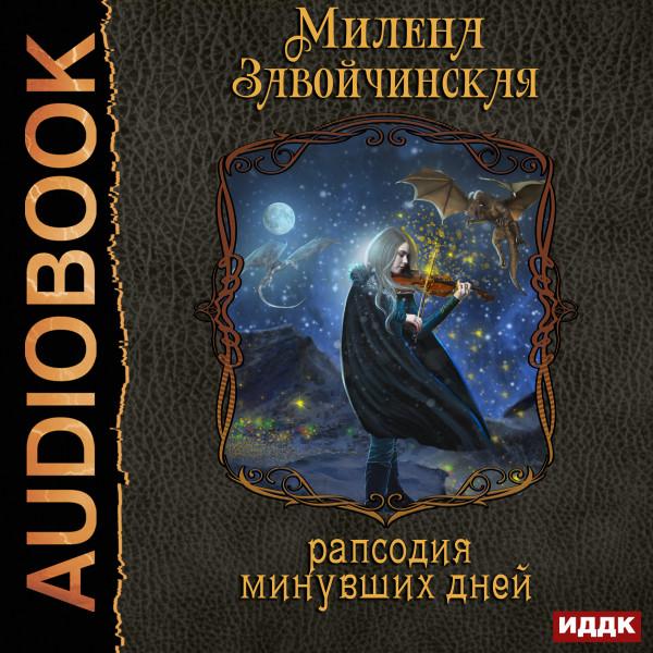 Аудиокнига Струны волшебства. Книга 3. Рапсодия минувших дней