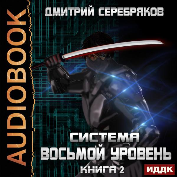 Аудиокнига Система. Восьмой уровень. Книга 2