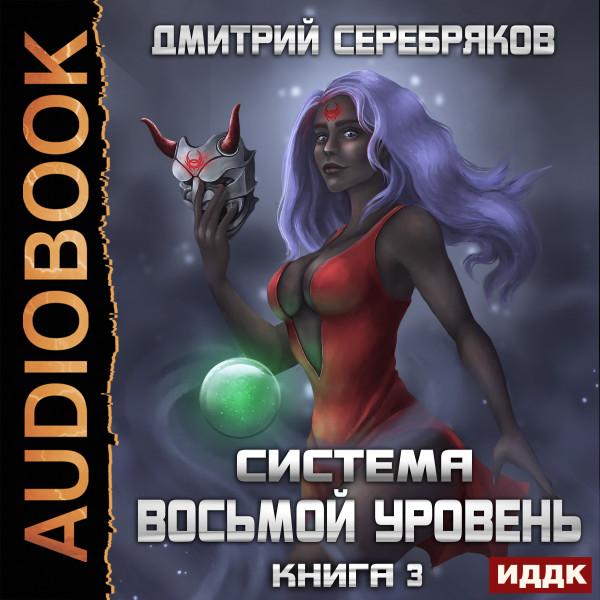 Аудиокнига Система. Восьмой уровень. Книга 3