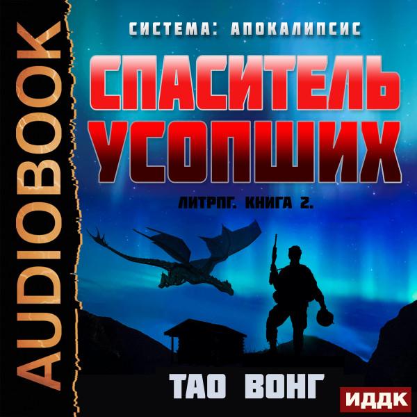 Аудиокнига Система: Апокалипсис. Книга 2. Спаситель усопших (Redeemer of the Dead)