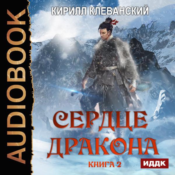 Аудиокнига Сердце Дракона. Книга 2
