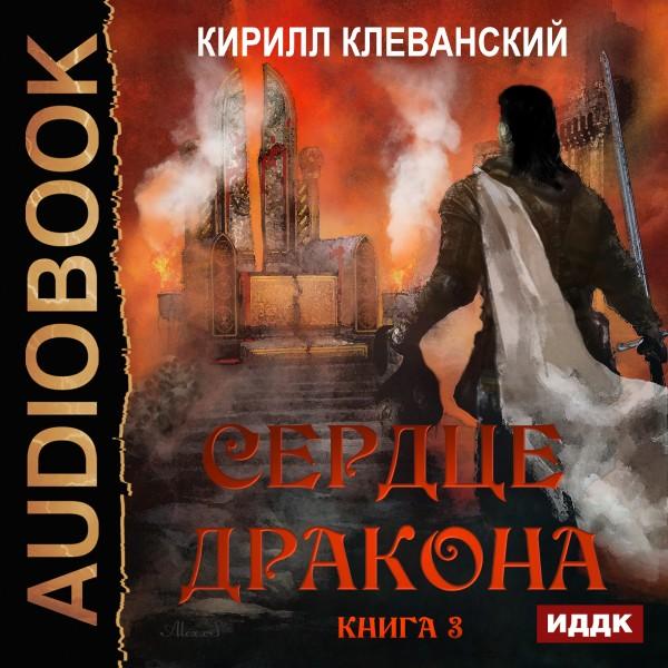 Аудиокнига Сердце Дракона. Книга 3