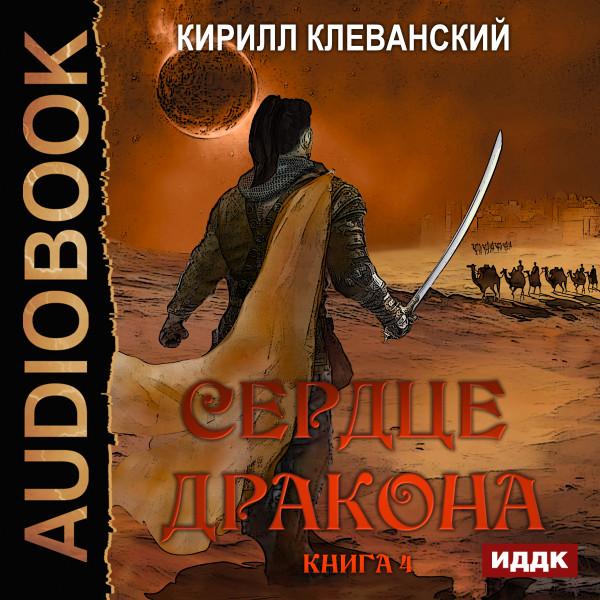 Аудиокнига Сердце Дракона. Книга 4