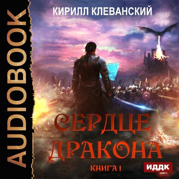 Аудиокнига Сердце Дракона. Книга 1