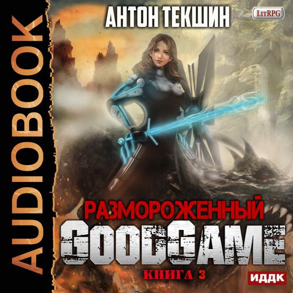 Аудиокнига Размороженный. Книга 3. GoodGame