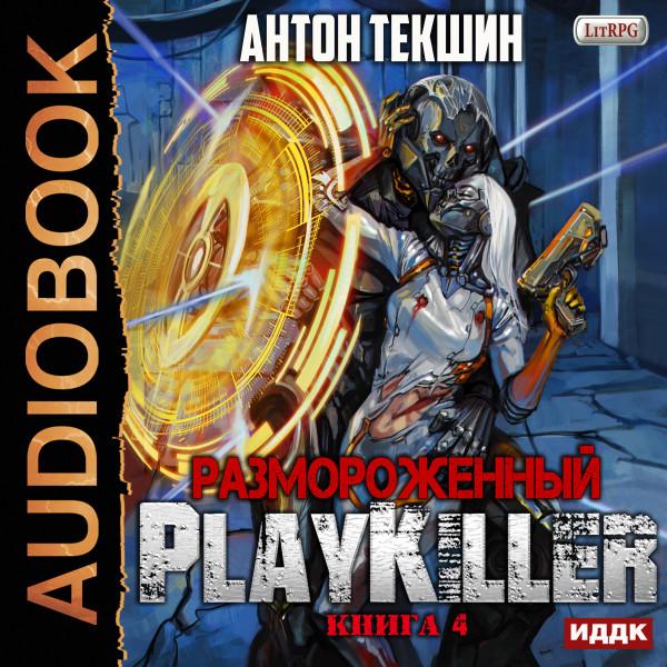 Аудиокнига Размороженный. Книга 4. PlayKiller