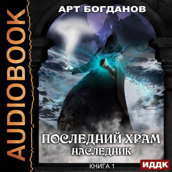 Аудиокнига Последний Храм. Книга 1. Наследник