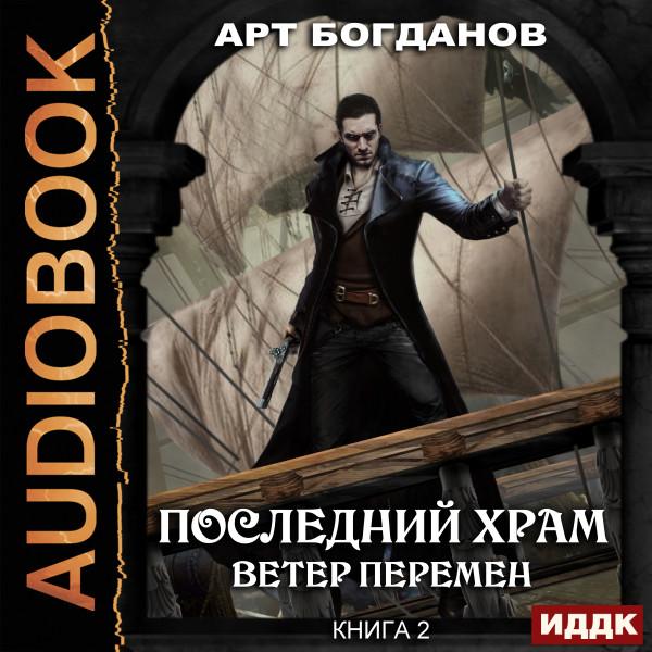 Аудиокнига Последний Храм. Книга 2. Ветер перемен