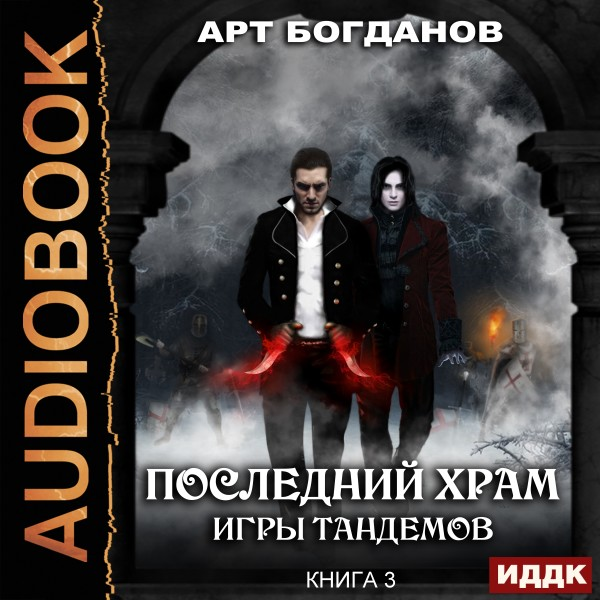 Аудиокнига Последний Храм. Книга 3. Игры тандемов