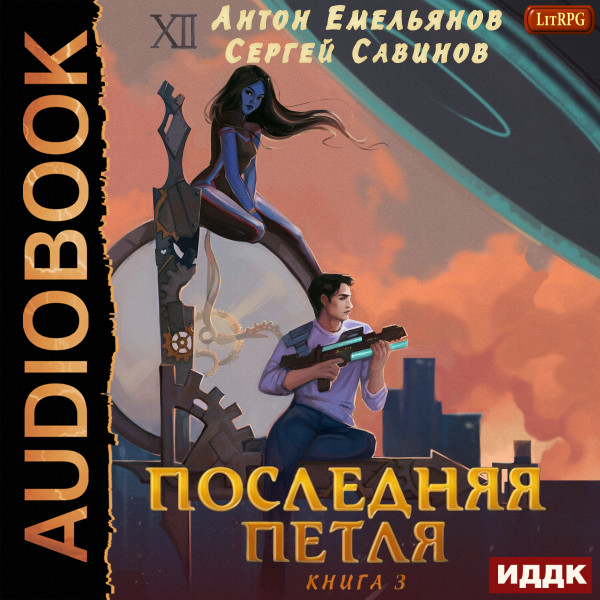 Аудиокнига Последняя петля. Книга 3