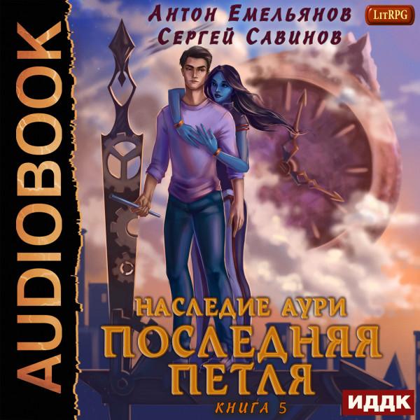 Аудиокнига Последняя петля. Книга 5. Наследие Аури
