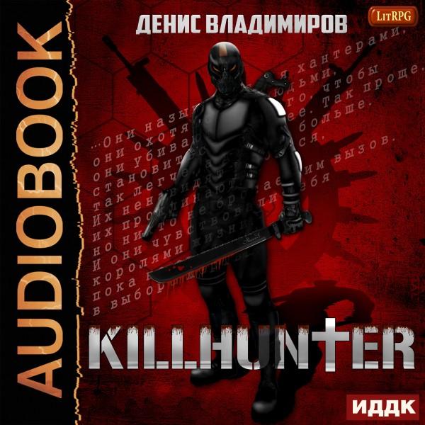 Аудиокнига Киллхантер. Книга 1