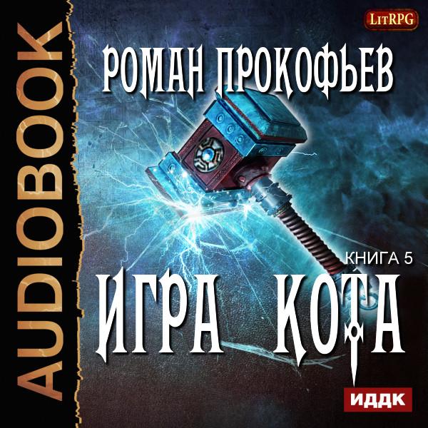 Аудиокнига Игра Кота. Книга 5