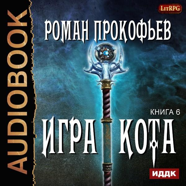 Аудиокнига Игра Кота. Книга 6